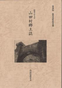 山田村郷土史