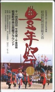 ビデオ豊年祭