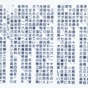 日木山窯跡解説