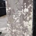 墓右側面刻銘