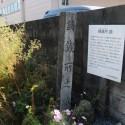 鋳銭所跡標柱