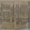 古今雑撰本文2