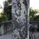 秋岡冬日墓左側面