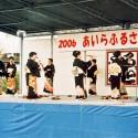 2006年ふるさと祭り